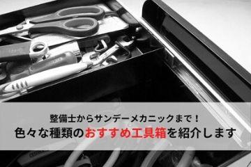 【整備士から】色々な種類のおすすめ工具箱を紹介【サンデーメカニックまで】