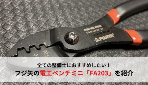 【持ちやすい】コンパクトサイズでとても使いやすい!フジ矢の電工ペンチミニ「FA203」を紹介【おすすめ工具レビュー】