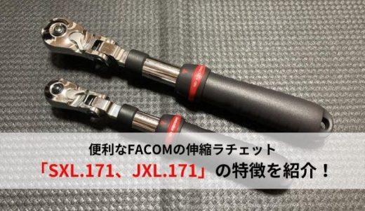 【おすすめ工具】持っていると便利なFACOMの伸縮ラチェット「SXL171、JXL.171」の紹介【ファコム】