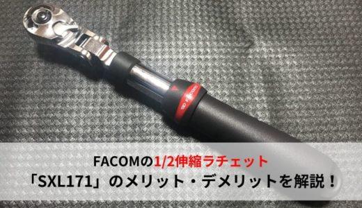 【おすすめ工具】持っていると便利なFACOMの伸縮ラチェット「SXL171」の紹介【ファコム】