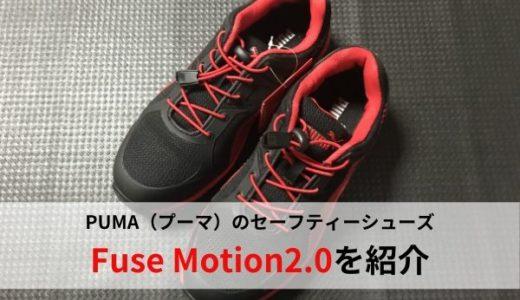 【PUMA】かっこよくて履きやすい!プーマのセーフティシューズFuse Motion2.0を紹介【おすすめの安全靴】