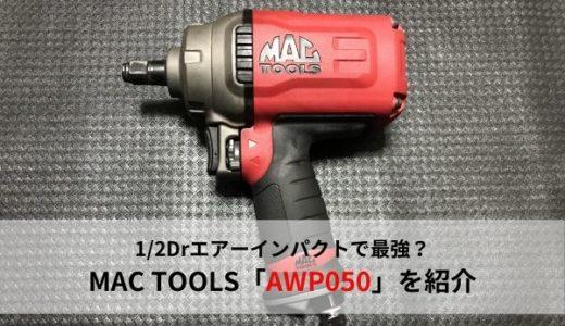 【おすすめ工具】マックツールズの高トルクエアーインパクトレンチ「AWP050」の紹介【1/2SQ最強】