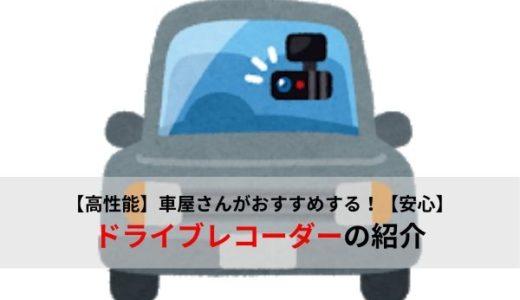 【高性能】車屋さんおすすめのドライブレコーダーを紹介【2020年版】