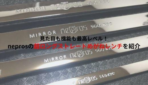 【美しい】ネプロスの超ロングストレートめがねレンチを紹介【おすすめ工具レビュー】