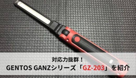 【自動車整備士におすすめ】GENTOSのワークライト、GANZシリーズ「GZ-203」を紹介【使いやすい】