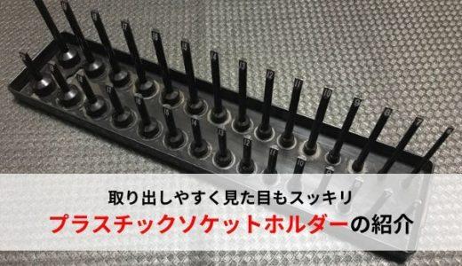 【工具の収納】プラスチックソケットホルダー(ポストタイプ)の紹介【作業性UP】