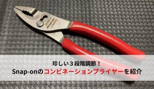 【おすすめ工具】Snap-on(スナップオン)のコンビネーションプライヤーを紹介【3段階調節】