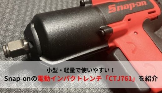 【おすすめ工具】Snap-onの電動インパクトレンチ「CTJ761」を紹介【小型・軽量】