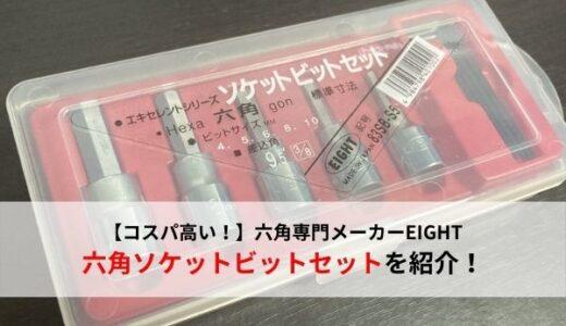 【おすすめ工具】コスパの高いEIGHT(エイト)の六角ソケットを紹介【六角レンチ専門メーカー】