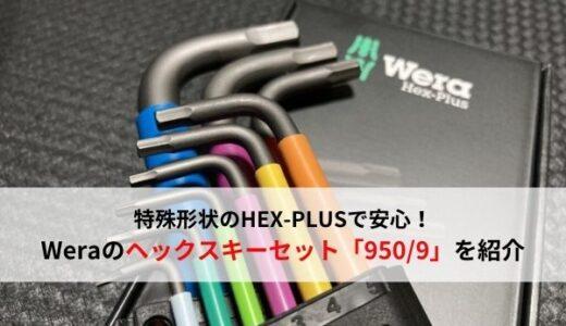 【おすすめ工具】ヘックスプラスで安心!Wera(ヴェラ)のヘックスキーセットを紹介【六角レンチ】