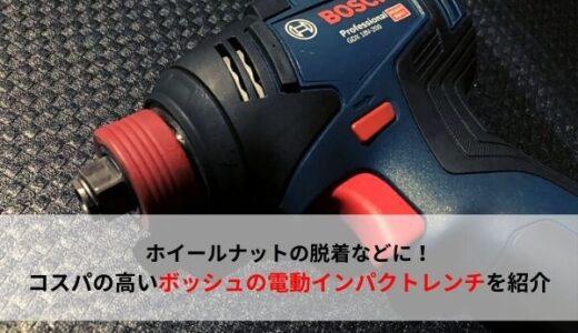 【コードレス】ホイールナットの脱着等にちょうどいいBOSCH(ボッシュ)の電動インパクトレンチを紹介【おすすめ工具】