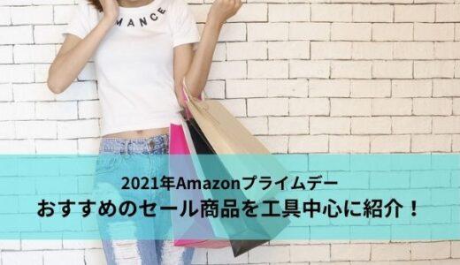 【2021年】Amazonのプライムデーで購入したい、おすすめのセール商品を紹介【PrimeDay】