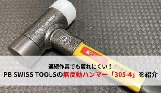 【おすすめ工具】PB SWISS TOOLSの無反動コンビネーションハンマー「305‐4」を紹介【ショックレス】
