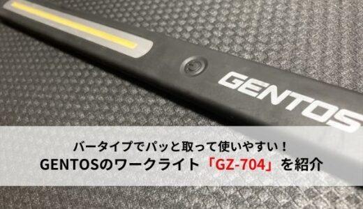【おすすめ工具】GENTOSの薄型バータイプワークライト「GZ-704」を紹介【ジェントス】