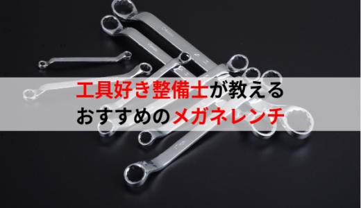 【初心者から】工具好き自動車整備士がおすすめするメガネレンチ【プロまで】