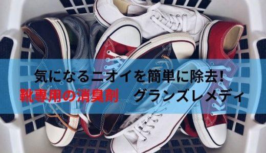 運動靴やビジネスシューズにも!靴や足のニオイ専用の消臭剤グランズレメディ!