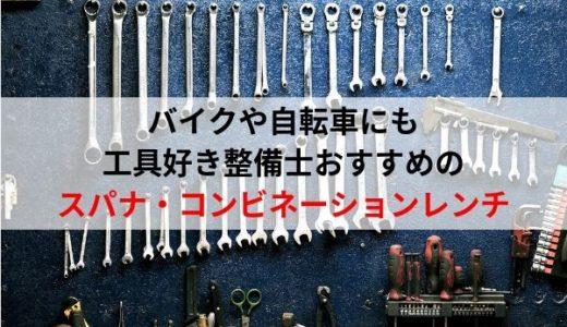 バイクや自転車にも。工具好き自動車整備士がおすすめするスパナ・コンビネーションレンチ!