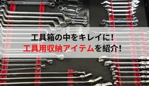 工具箱やキャビネットの整理に!収納用アイテムを紹介します!