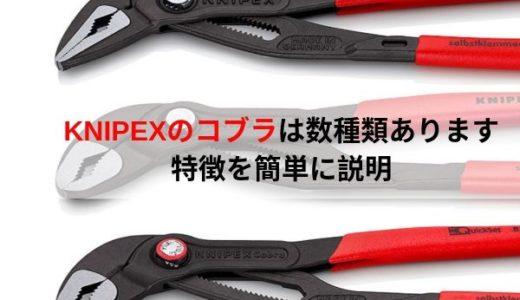 KNIPEX(クニペックス)のコブラには色々な種類があります。特徴を簡単に紹介!