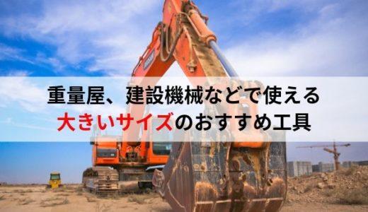 重量屋さん、建設機械などで使える大きいサイズのおすすめ工具(ラチェット、ソケット)