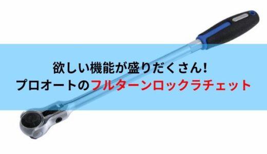 (スナップオン越え?)プロオートのロングフルターンロックラチェットが素晴らしい!