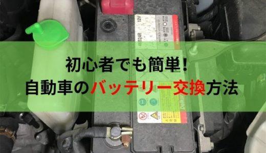 初めての方でもできる!バッテリー交換の方法、手順、注意点を説明します。