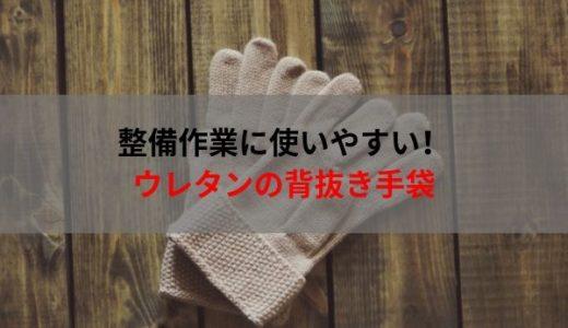 ウレタンの背抜き手袋を使用してみました。感想とメリット等を説明します!