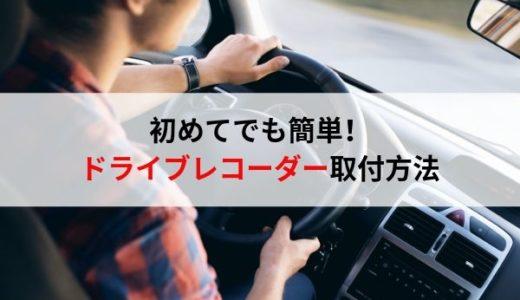初心者でもできる!ドライブレコーダーの取付け方法を解説!