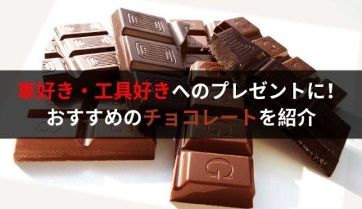 バレンタインに最適!車好き、工具好きの方におすすめのチョコレート!