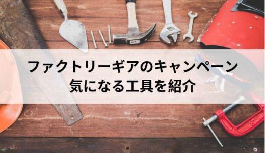 ファクトリーギアの「2019年春の工具キャンペーン」で気になる商品をまとめました。
