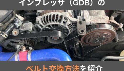 インプレッサ(GDB)のベルト交換方法を紹介。簡単に作業できます。