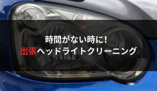 出張ヘッドライトクリーニングの専門店(関東エリア)