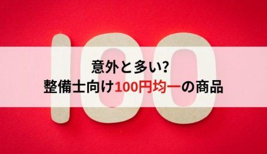 意外と多い?整備士が使える100円均一のおすすめ商品
