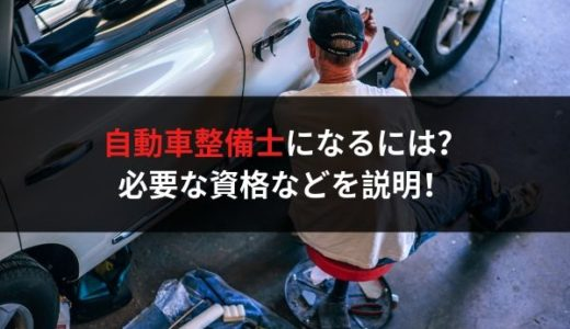 自動車整備士になるには!必要な資格や流れを説明。