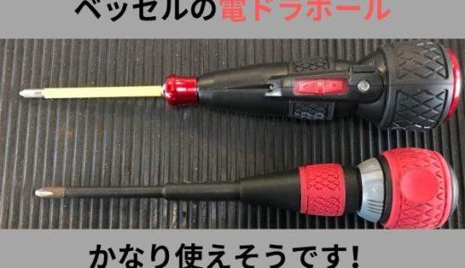 ベッセルの電ドラボール(電動×手動ドライバー)はかなり使えそう!