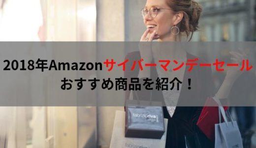 【Amazon】2019年アマゾンサイバーマンデーセールのおすすめ商品【Cyber Monday】
