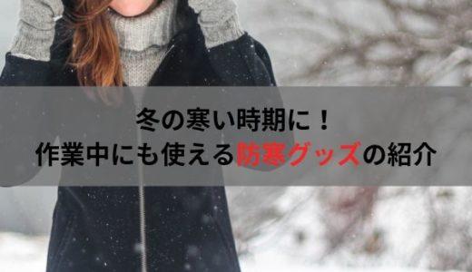 作業中にも使える寒さ対策、防寒グッズの紹介!