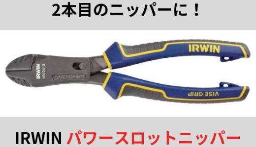 IRWINのパワースロットニッパーは2本目のニッパーに良さそう