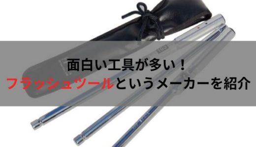 フラッシュツールという工具メーカーが中々面白い