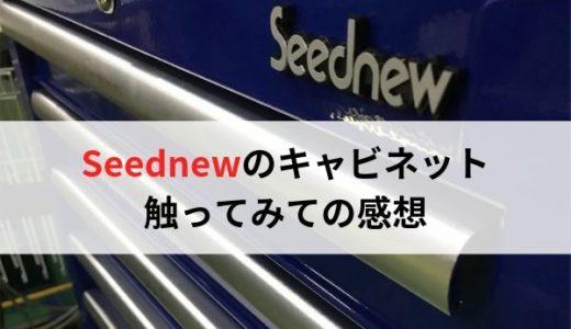 Seednewのキャビネットを触ってみての感想