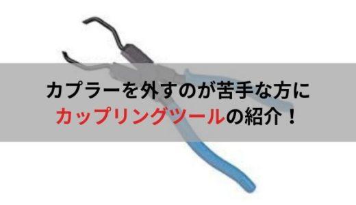 自動車整備士におすすめの工具・カップリングツール(カプラーはずし)