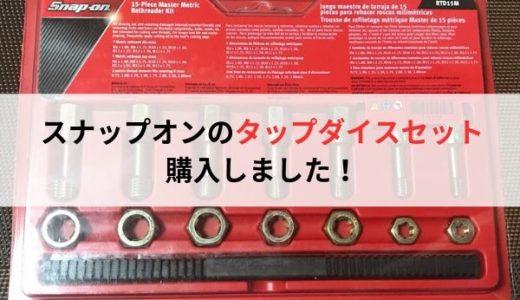 Snap-on(スナップオン)のタップダイスセット「RTD15M」を購入しました。メリットやデメリットを解説。