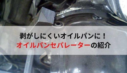 自動車整備士におすすめの工具・オイルパンセパレーター