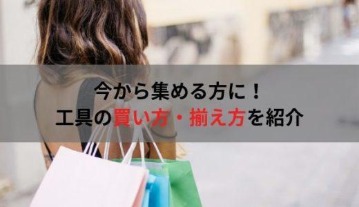 【自動車整備士】工具の買い方・揃え方【サンデーメカニック】