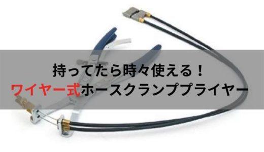 自動車整備士におすすめの工具・ホースクランププライヤー(ワイヤー式)