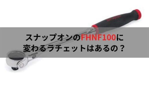 スナップオンのラチェット(FHNF100)に代わる工具は?