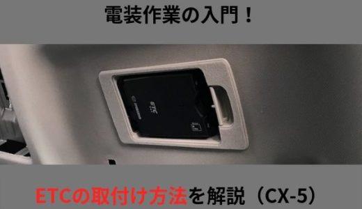 ETCの取り付け方法・CX-5(KF)