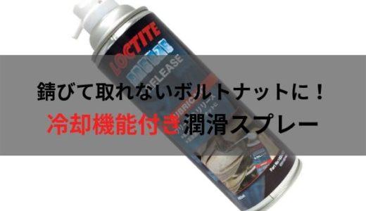ボルトナットが錆びて取れないときに!冷却機能付き潤滑スプレー