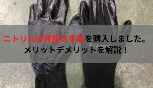 【ワークマン】ニトリルゴム背抜き手袋を購入・使用してみました【匠の手シリーズ】