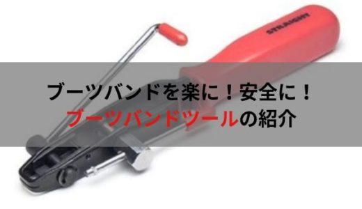 自動車整備士におすすめの工具・ブーツバンドツール(ブーツバンドカッター)